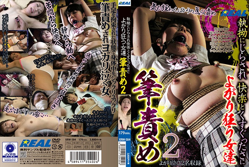 XRW-584 Girls Who Go Cum Crazy Getting Relentlessly Teased And Tickled With Pleasure Brush Tickling 2