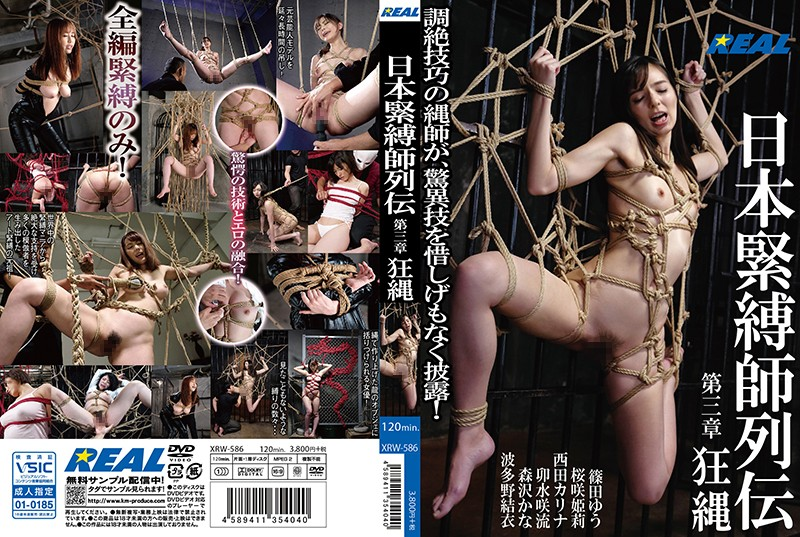XRW-586 Japan S&M Magistrate Chapter 3 - Crazy Ropes