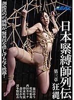 日本緊縛師列伝 第三章 狂縄 ダウンロード