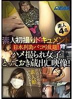 素人初撮りドキュメント 日本列島パコり放題!ハメ撮られ女子とっておき蔵出し映像! ダウンロード