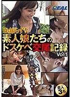 恥知らずな素人娘たちのドスケベ交尾記録Vol.1 ダウンロード