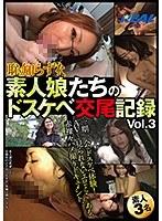 恥知らずな素人娘たちのドスケベ交尾記録Vol.3 ダウンロード