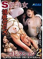 S級熟女 調教SEXコレクション2