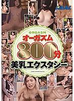 REALオーガズム300分-美乳エクスタシーー