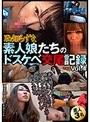 恥知らずな素人娘たちのドスケベ交尾記録Vol.4(172xrw00713)