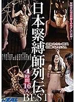 日本緊縛師列伝4時間16人BEST ダウンロード