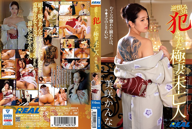 XRW-774 A Yakuza Widow Bears The Resentment Of Her Clan And Gets Fucked Hard - Kanna Misaki
