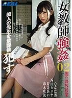 女教師強●02 美人の先生を放課後●す 172xrw00779のパッケージ画像