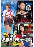 これが日本のAVだ!!名作パロディー劇場4時間 172xrw00781のパッケージ画像