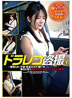 ドラレコ盗撮 1 〜寝取られ・不倫・借金のカタ・腹いせ...。車内と言う密室で行われるカーセックス事情