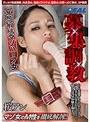 募集調教 変態敏感マゾハーフ女 桜アン(172xrw00803)