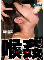 喉姦イラマチオ調教シリーズ動画