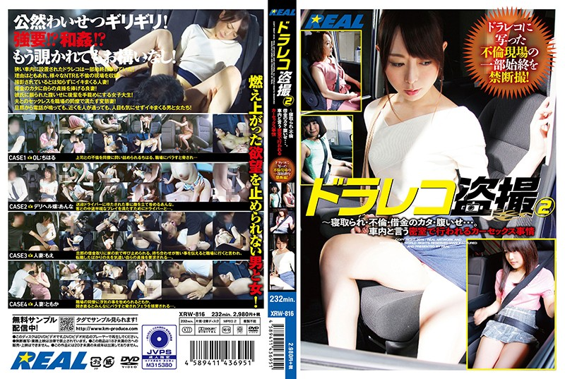 XRW-816 On-Board Camera Peeping 2 - Adultery, Debt Repayment, Revenge - The Various Circumstances Surrounding Car Sex