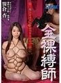 全裸縛師 笹倉杏(172xrw00830)