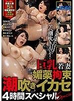 巨乳若妻媚薬拘束潮吹きイカセ 4時間スペシャル 172xrw00833のパッケージ画像
