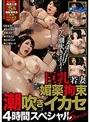巨乳若妻媚薬拘束潮吹きイカセ 4時間スペシャル(172xrw00833)