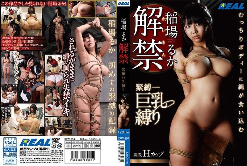 稲場るか 解禁 緊縛巨乳縛り(172xrw00894)