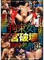 拘束女を子宮破壊 肉棒処刑10人(172xrw00898)