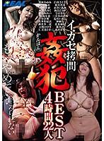 イカセ拷問 姦犯 BEST4時間22人 172xrw00912のパッケージ画像