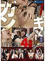ガンギマリ女子○生4時間スペシャル