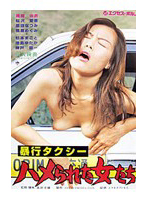 暴行タクシー ハメられた女たち