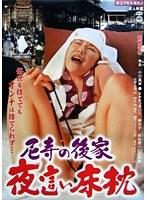 武藤さき 尼寺の後家 夜這い床枕