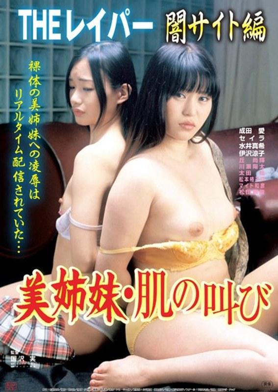 [iteminfo_actress_name] ピンク映画 ch、成人映画、強姦、辱め THEレイパー<闇サイト> 美姉妹・肌の叫び
