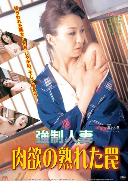 [iteminfo_actress_name] ピンク映画 ch、成人映画、人妻、ドラマ 強制人妻 肉欲の熟れた罠