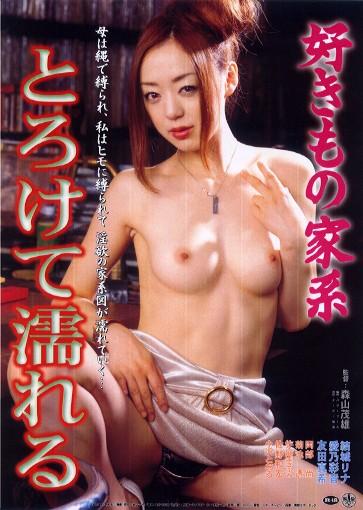 [iteminfo_actress_name] ピンク映画 ch、成人映画、ドラマ 好きもの家系 とろけて濡れる