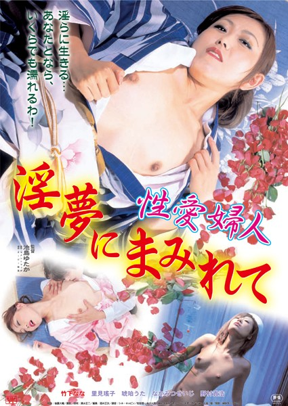 [iteminfo_actress_name] ピンク映画 ch、成人映画、ドラマ、人妻、和服・浴衣 性愛婦人 淫夢にまみれて