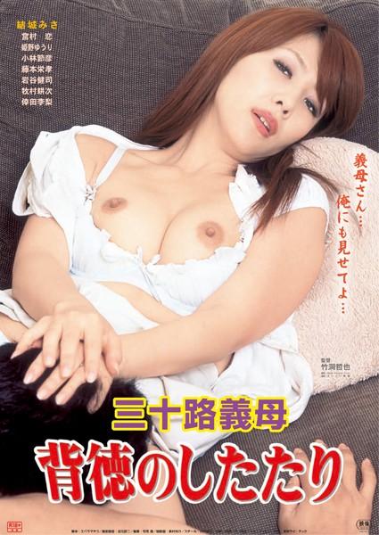 [iteminfo_actress_name] ピンク映画 ch、成人映画、ドラマ、義母 三十路義母 背徳のしたたり