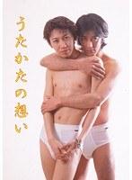成人映画、ゲイ・ホモ うたかたの想い