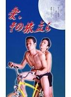 成人映画、ゲイ・ホモ 愛、その旅立ち
