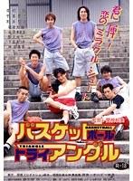 成人映画、ゲイ・ホモ バスケットボール・トライアングル