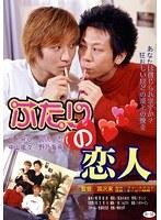 成人映画、ゲイ・ホモ ふたりの恋人