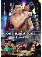 成人映画、ゲイ・ホモ one night tune-俺たちの伝言-