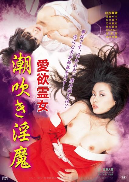 ピンク映画 ch、潮吹き、ドラマ、成人映画 愛欲霊女 潮吹き淫魔