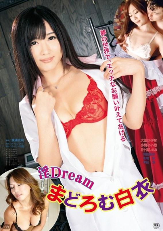 淫Dream まどろむ白衣