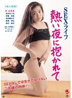 林由美香、桜井あつみ、伊藤清美、高田磨友子 成人映画、成人映画、ドラマ、不倫 SEXライフ 熱い夜に抱かれて