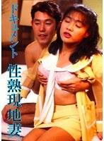 摩子、葉月蛍、姫ノ木杏奈 成人映画、成人映画、不倫、ドラマ ドキュメント 性熟現地妻