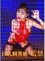 巨乳飼育術・監禁
