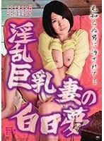 大塚れん、西川りおん、峰岸ふじこ 成人映画、ドラマ、Vシネマ、ハイビジョン、強姦、巨乳 淫乱巨乳妻の白日夢