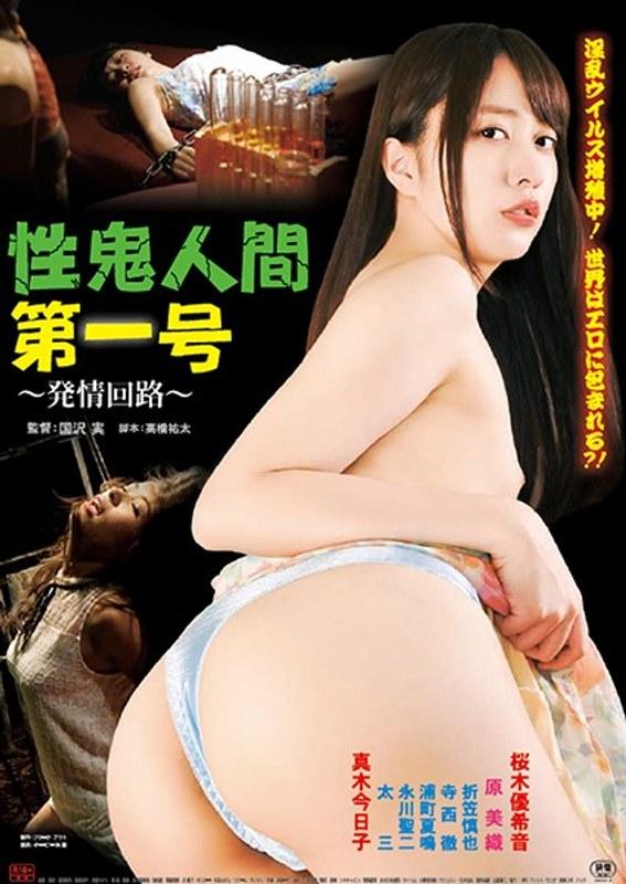 性鬼人間第一号 〜発情回路〜