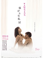 174okuram00623[OKURAM-623]ヤリ頃女子大生 強がりな乳房