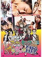 マジカル・セックス 淫ら姫の冒険