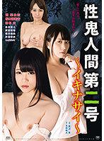 性鬼人間第二号 〜イキナサイ〜