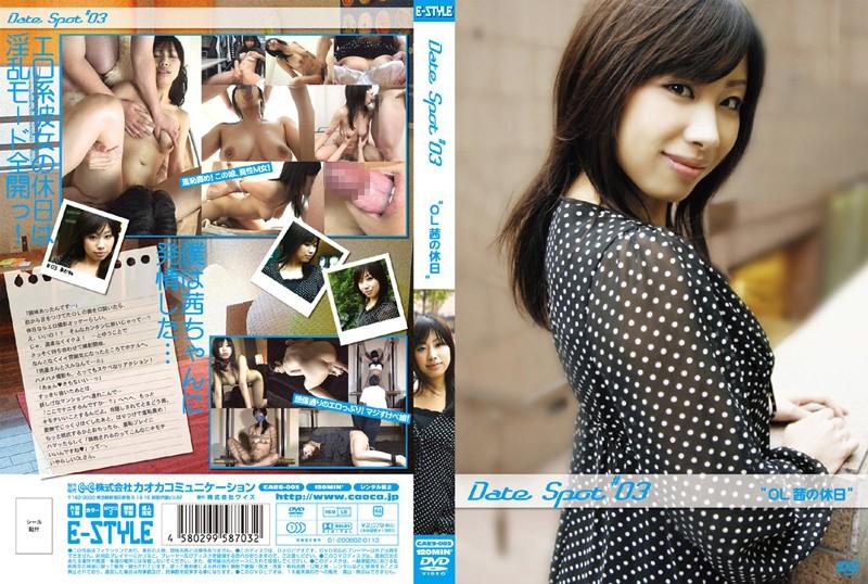 Date Spot 03 OL 茜の休日