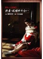 昭和レトロ夜話 2 新妻・肌襦袢の匂い 新堂真美 ダウンロード