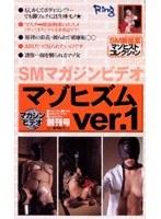SMマガジンビデオ マゾヒズム ver.1 ダウンロード