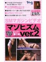 SMマガジンビデオ マゾヒズム ver.2 ダウンロード